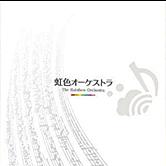 虹色オーケストラ – 40mP