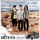 夢旅-One-One – sacra