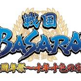 【サポートLIVE】戦国BASARA10周年祭 3/5、6日