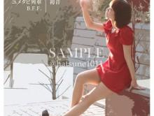 風ノート2 / 初音