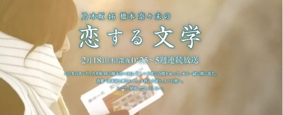 「乃木坂46橋本奈々未の恋する文学」UHBにて放送開始