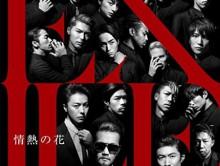 情熱の花 / EXILE