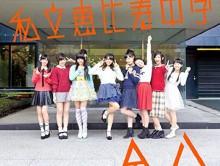 金八 / 私立恵比寿中学